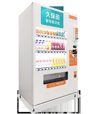 久保田饮料售货机