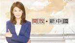 媒体关注-台湾中天电视台
